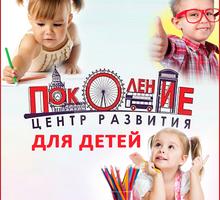 Развивающие занятия для детей в Евпатории – центр «Поколение» - Детские развивающие центры в Евпатории