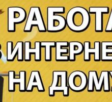Oфиc мeнeджep (yдaлeннo, cвободный график) - Работа на дому в Севастополе