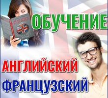 Английский и французский в Евпатории, обучение – центр «Поколение» - Языковые школы в Евпатории