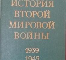 История второй мировой войны - Книги в Севастополе