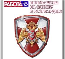 Служба по контракту  в 145 специальном моторизованном полку Росгвардии г. Севастополь - Государственная служба в Севастополе