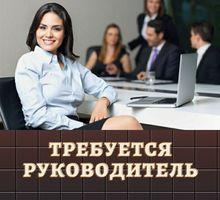 Руководитель торговой сети - Руководители, администрация в Севастополе