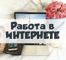 Набор онлайн-сотрудников без опыта - Без опыта работы в Севастополе