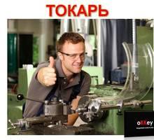 Токарь -универсал г. Севастополь - Рабочие специальности, производство в Севастополе
