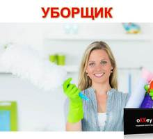 Уборщик с опытом работы - Сервис и быт / домашний персонал в Севастополе