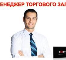 Менеджер торгового зала мебели с опытом работы - Менеджеры по продажам, сбыт, опт в Севастополе