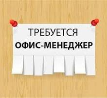 Офис-менеджер - Секретариат, делопроизводство, АХО в Симферополе