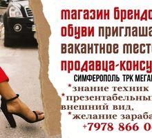 Продавец-консультант в салон брендовой обуви - Продавцы, кассиры, персонал магазина в Симферополе