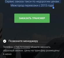 Трансфер Крым - Пассажирские перевозки в Симферополе