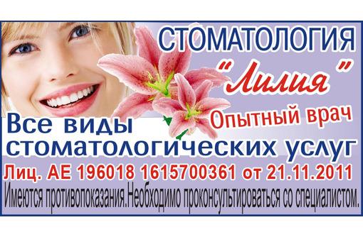 """Стоматология """"Лилия"""": опытный врач-стоматолог, все виды стоматологических услуг. - Стоматология в Севастополе"""