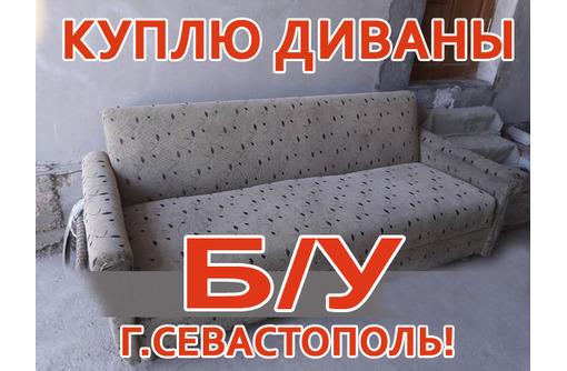 Куплю диваны, корпусная мебель, кресла- кровати, кровати. - Мебель для гостиной в Севастополе