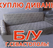 Куплю диваны, кресла, кресла- кровати, кровати. - Мебель для гостиной в Севастополе