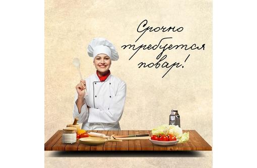 Старший повар. Приглашаем на работу - Бары / рестораны / общепит в Севастополе