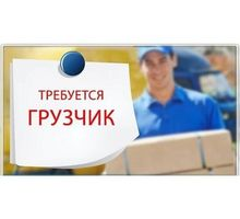 Требуется грузчик на склад - Рабочие специальности, производство в Симферополе