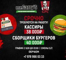 В сеть ресторанов быстрого питания требуется уборщица, повар , кассир-официант. - Бары / рестораны / общепит в Крыму