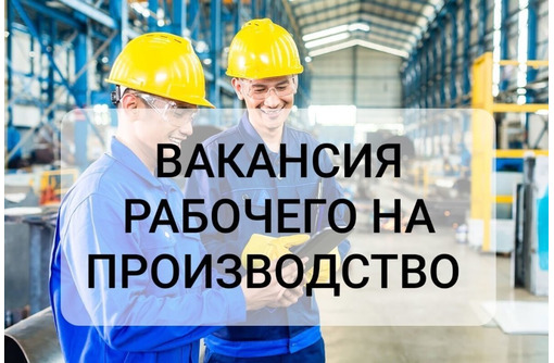 Подсобный рабочий - Без опыта работы в Севастополе