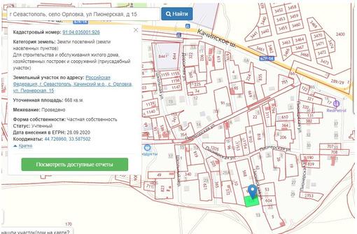 Продается участок под ИЖС, п. Орловка, ул. Пионерская - Участки в Севастополе