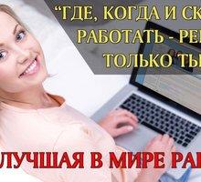 Менеджер-администратор удаленно - Работа на дому в Белогорске