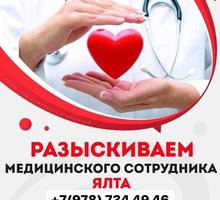 Медсестра на предрейсовые осмотры - Медицина, фармацевтика в Ялте