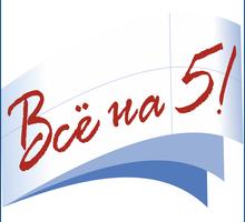 Подготовка к ЕГЭ 10-11классников в образовательном центре «Всё на Пять» в Севастополе. - Репетиторство в Севастополе