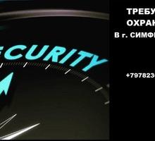 Требуется охранник в Симферополь - Охрана, безопасность в Симферополе