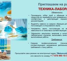 Техник-лаборант - Сельское хозяйство, агробизнес в Севастополе