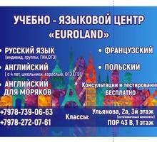 """Языковые курсы """"EUROLAND"""" - Языковые школы в Севастополе"""