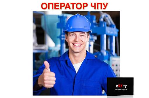 Оператор станка с чпу - Рабочие специальности, производство в Севастополе