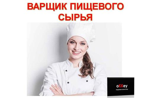 Рабочий на пищевое производство - Рабочие специальности, производство в Севастополе