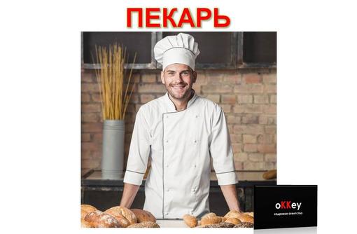 Пекарь с опытом работы - Бары / рестораны / общепит в Севастополе