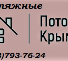 Натяжные потолки - Натяжные потолки в Ялте