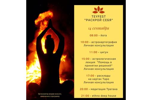 Фестиваль, объединяющий людей, которые ищут путь к себе... - Гадание, магия, астрология в Черноморском