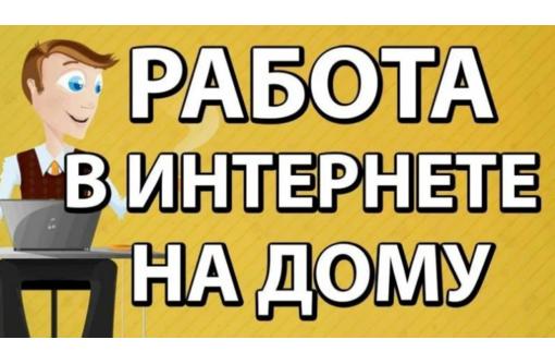 Oнлaйн-кoнcyльтaнт бeз oпытa (бесплатное обучение, свободный график) - Работа на дому в Севастополе