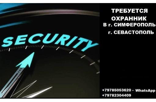Требуется охранник в Севастополь - Охрана, безопасность в Севастополе