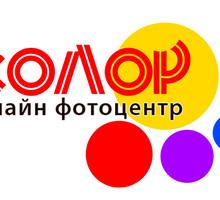 Печать фото, дизайн, оцифровка в Симферополе – фотосервис «Колор»: удобно, качественно! - Фото-, аудио-, видеоуслуги в Крыму
