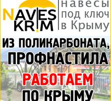 Навесы в Симферополе – «Навес-Крым»: полный спектр работ, доступные цены! - Кровельные работы в Симферополе