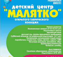 Детский центр «Малятко» - развивающие занятия для детей в Симферополе. Подготовка к школе. - Детские развивающие центры в Симферополе