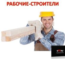 Рабочие-строители г. Севастополь - Строительство, архитектура в Севастополе