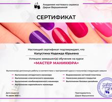 Маникюр на дому - Маникюр, педикюр, наращивание в Севастополе