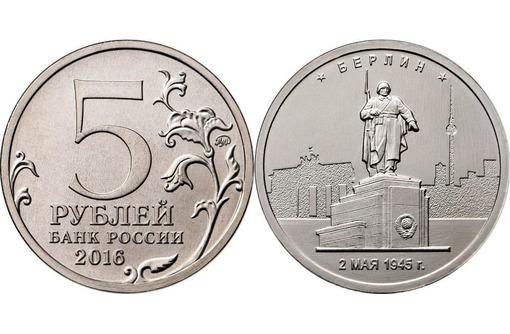 Монета Взятие Берлина, 2016 год - Антиквариат, коллекции в Севастополе