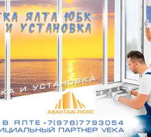Окна от производителя - предложение сотрудничества строителям! - Окна в Ялте