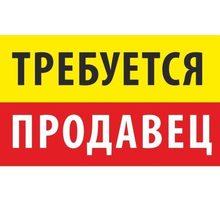 Требуется продавец-кассир - Продавцы, кассиры, персонал магазина в Севастополе