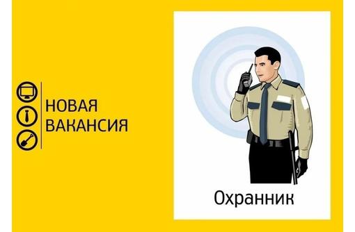 Требуется ОХРАННИК - Охрана, безопасность в Алуште
