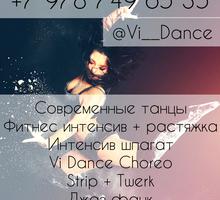 Танцы в Севастополе! Танцы с психологом, Lady Dance MIX. Фитнес+растяжка.Детская хореография. - Танцевальные студии в Севастополе