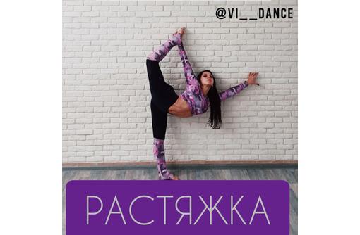 Растяжка. Утренние и вечерние группы. Сталинграда 22. Студия танца Vi Dance - Танцевальные студии в Севастополе