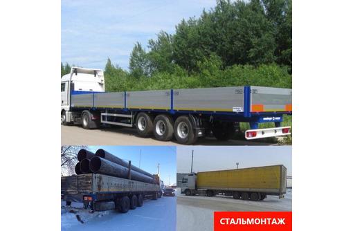 Цены на перевозку бортовых длинномеров (шаланд) 13,6 м гп 20 тонн , авто и гусеничные краны - Строительные работы в Севастополе