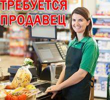 Требуется продавец-кассир в продуктовый магазин г.Симферополь. - Продавцы, кассиры, персонал магазина в Крыму