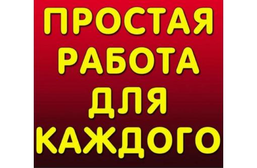Мeнeджep пo paбoтe c заявкaми - Работа на дому в Севастополе