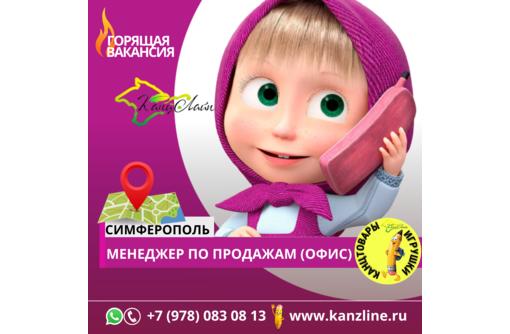 Менеджер по продажам (офис) - Менеджеры по продажам, сбыт, опт в Севастополе