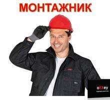 Монтажник г. Севастополь - IT, компьютеры, интернет, связь в Севастополе